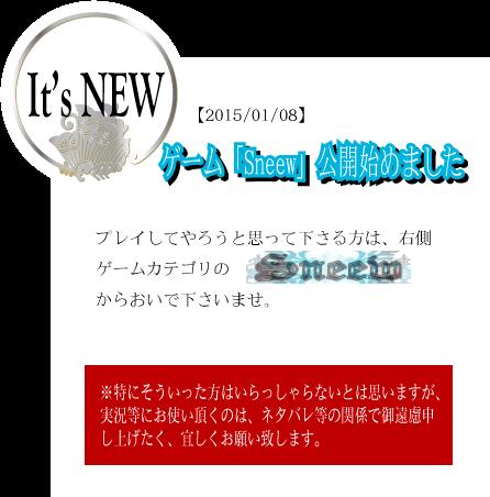 sneew_kansei.png
